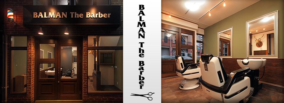 葛飾区 亀有 理容室 バーバー 床屋 メンズサロン BALMAN The Barber バルマン ザ バーバー